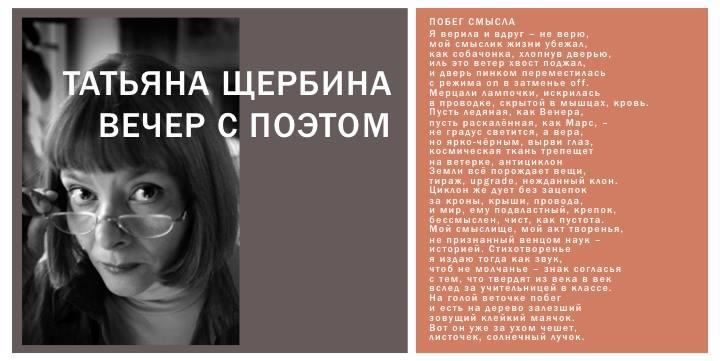 ARCC рекомендует: Татьяна Щербина