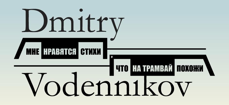 Dmitrij Vodennikov: I like verses, that resemble a train – Мне нравятся стихи, что на трамвай похожи