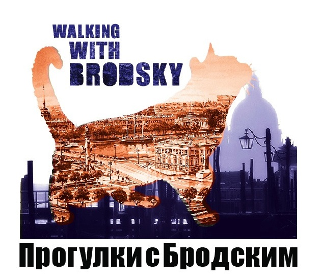 Walking with Brodsky – at Open Russia