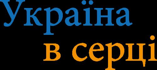 Україна в серці I