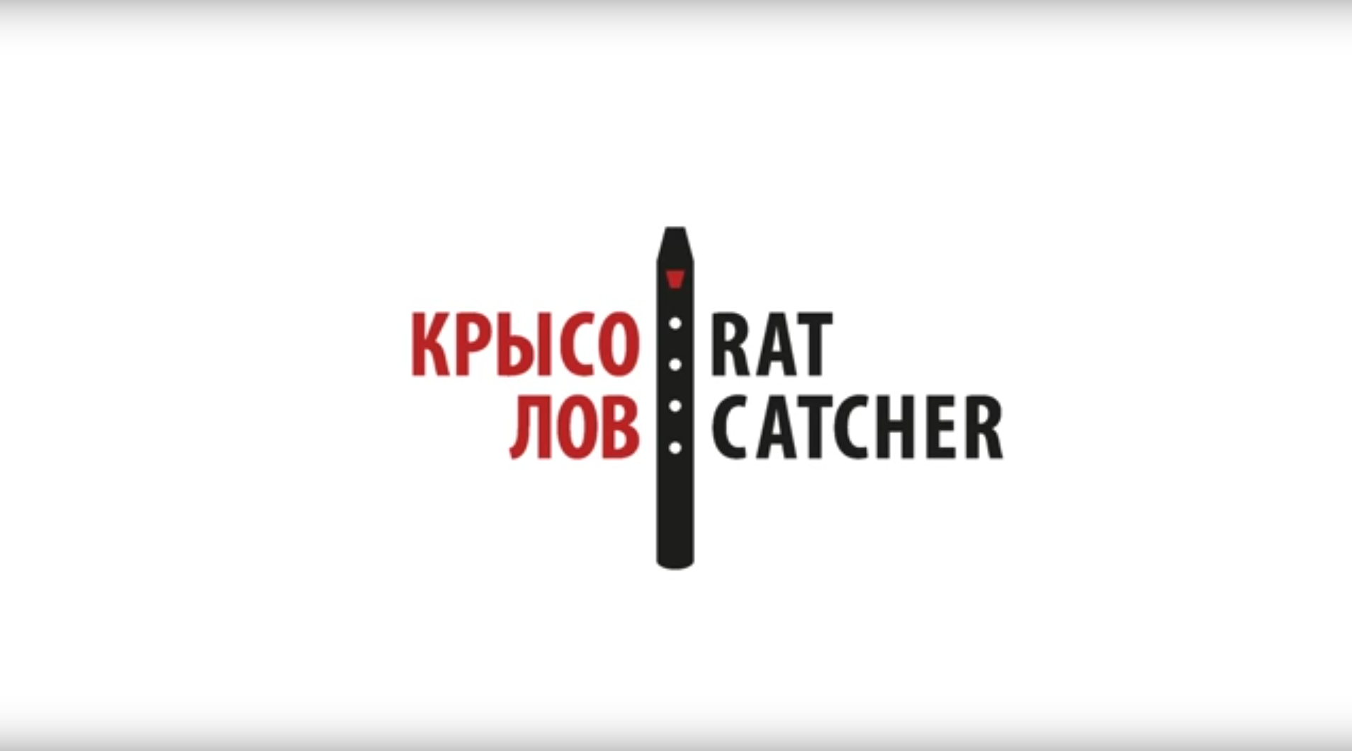 Ratcatcher project