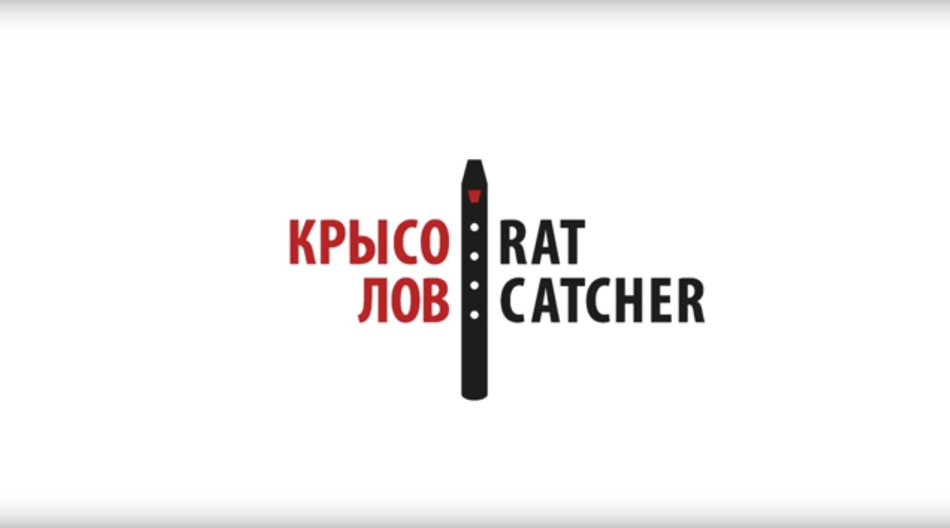 Ratcatcher project